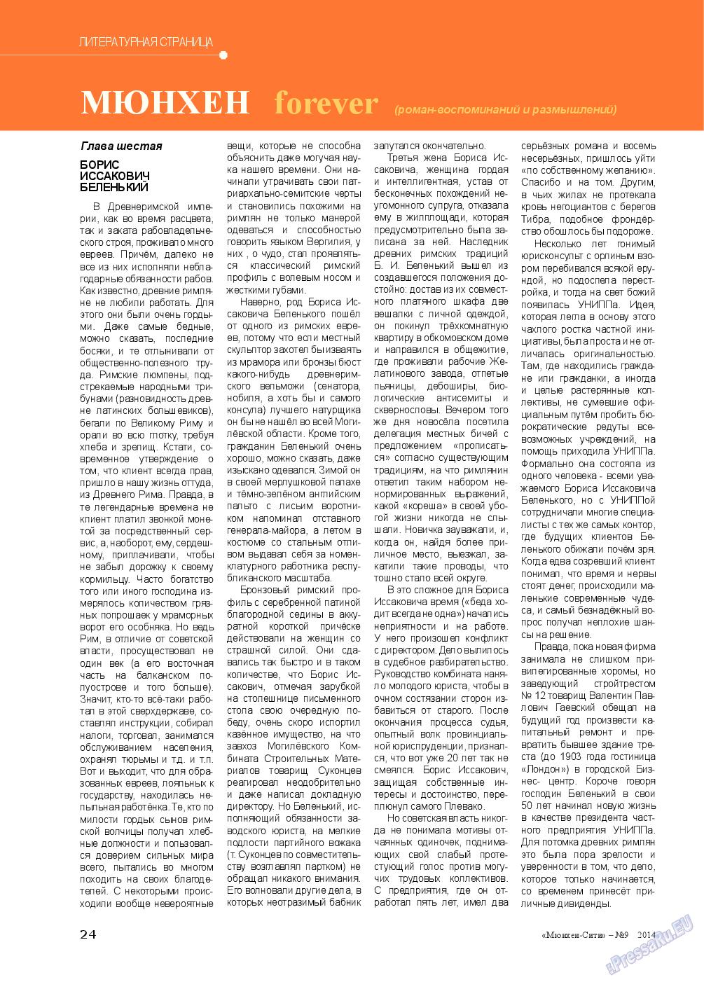 Мюнхен-сити (журнал). 2014 год, номер 9, стр. 24