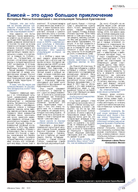Мюнхен-сити (журнал). 2015 год, номер 1, стр. 15