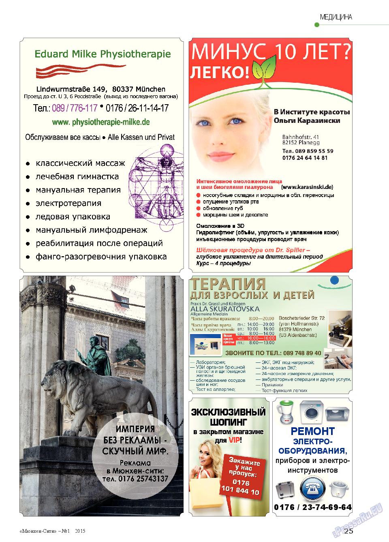 Мюнхен-сити (журнал). 2015 год, номер 1, стр. 25
