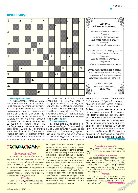 Мюнхен-сити (журнал). 2015 год, номер 10, стр. 23