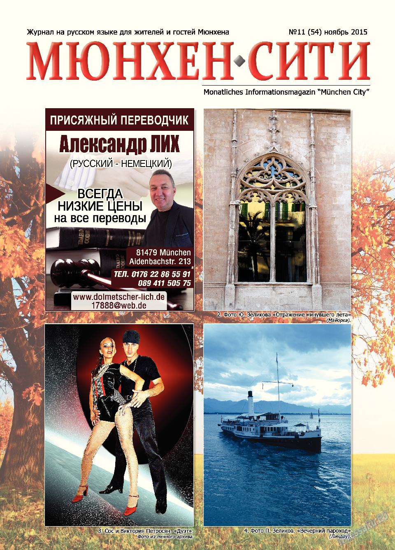 Мюнхен-сити (журнал). 2015 год, номер 11, стр. 1