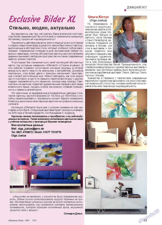 Мюнхен-сити (журнал). 2015 год, номер 11, стр. 13
