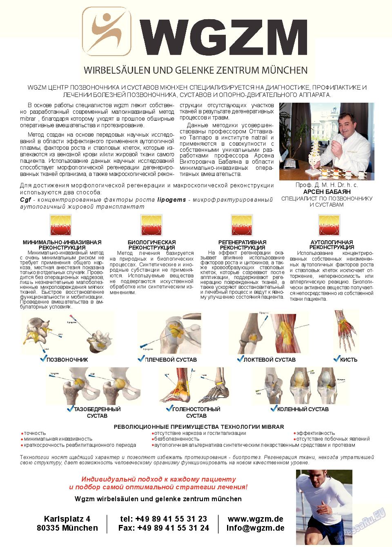 Мюнхен-сити (журнал). 2015 год, номер 11, стр. 2