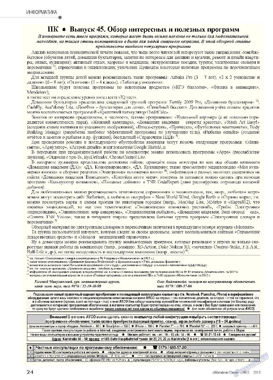 Мюнхен-сити (журнал). 2015 год, номер 11, стр. 24