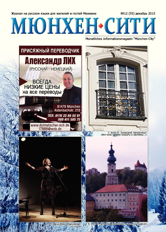 Мюнхен-сити (журнал). 2015 год, номер 12, стр. 1