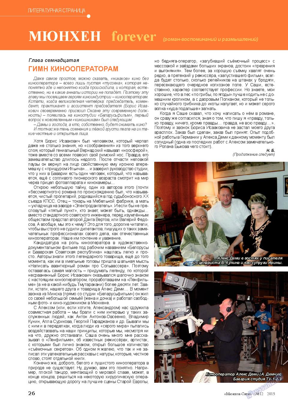 Мюнхен-сити (журнал). 2015 год, номер 12, стр. 26