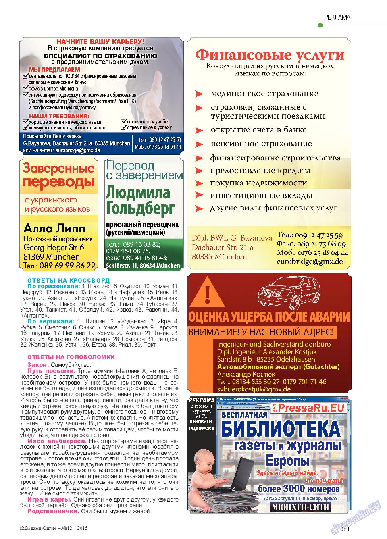 Мюнхен-сити (журнал). 2015 год, номер 12, стр. 31