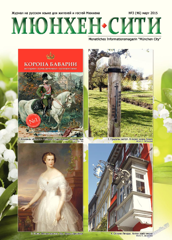 Мюнхен-сити (журнал). 2015 год, номер 3, стр. 1