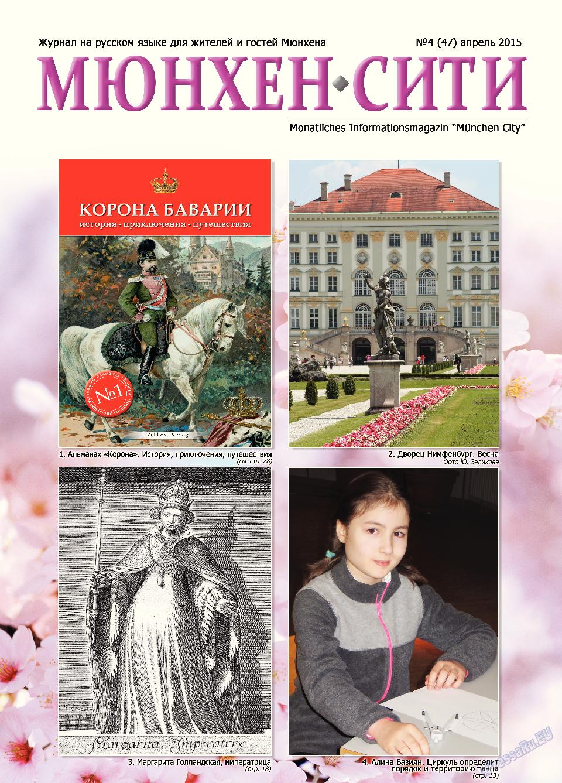 Мюнхен-сити (журнал). 2015 год, номер 4, стр. 1