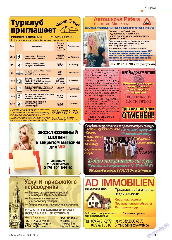 Мюнхен-сити (журнал). 2015 год, номер 4, стр. 13