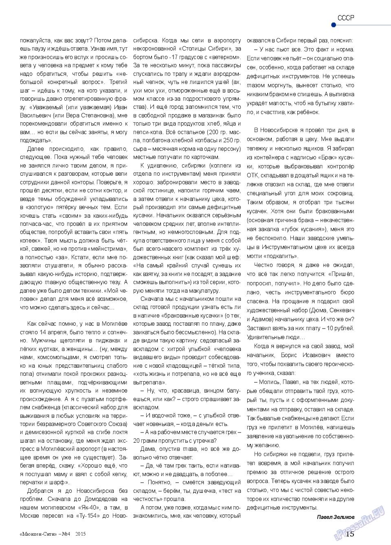 Мюнхен-сити (журнал). 2015 год, номер 4, стр. 15