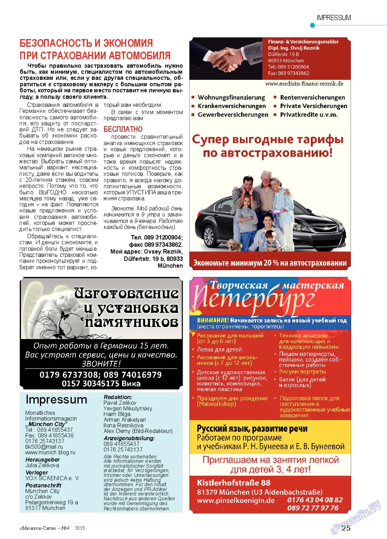 Мюнхен-сити (журнал). 2015 год, номер 4, стр. 25