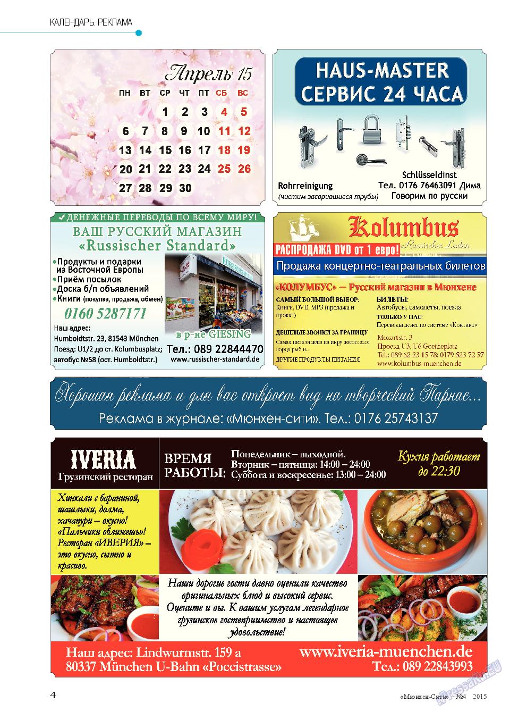 Мюнхен-сити (журнал). 2015 год, номер 4, стр. 4