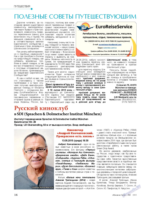 Мюнхен-сити (журнал). 2015 год, номер 5, стр. 16