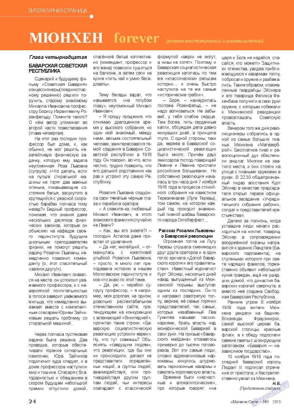Мюнхен-сити (журнал). 2015 год, номер 5, стр. 24