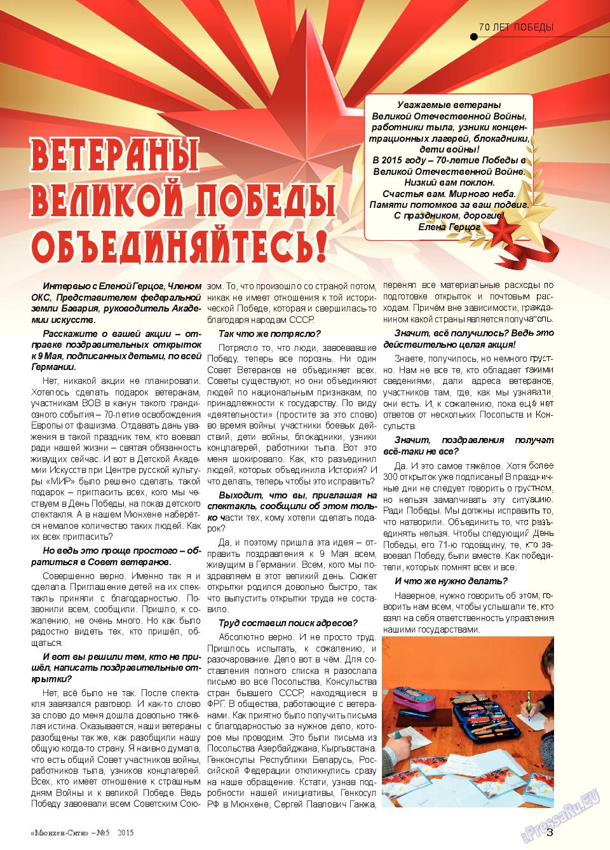Мюнхен-сити (журнал). 2015 год, номер 5, стр. 3