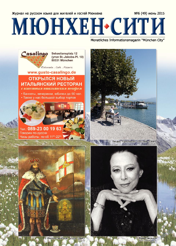Мюнхен-сити (журнал). 2015 год, номер 6, стр. 1