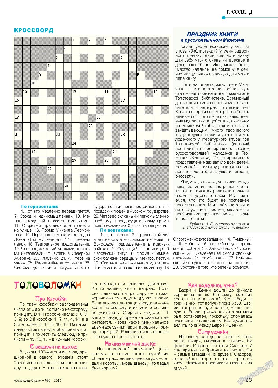 Мюнхен-сити (журнал). 2015 год, номер 6, стр. 23