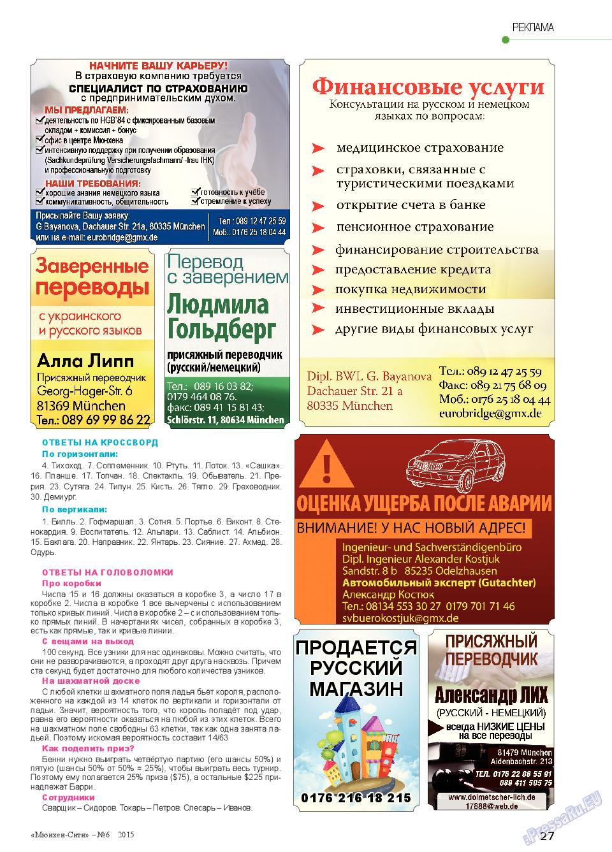 Мюнхен-сити (журнал). 2015 год, номер 6, стр. 27