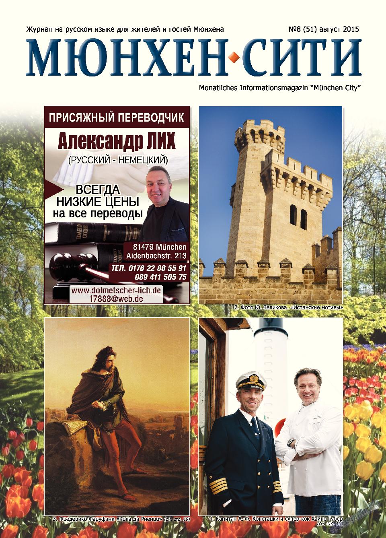 Мюнхен-сити (журнал). 2015 год, номер 8, стр. 1
