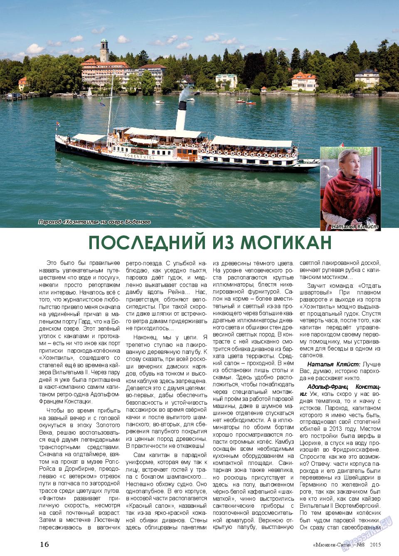 Мюнхен-сити (журнал). 2015 год, номер 8, стр. 16