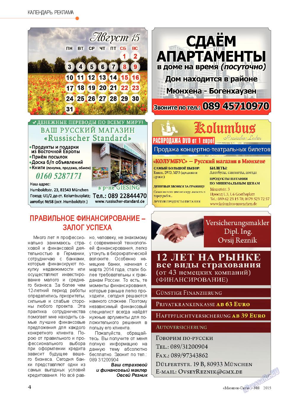 Мюнхен-сити (журнал). 2015 год, номер 8, стр. 4