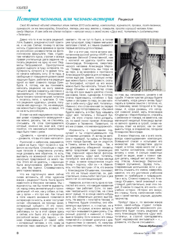 Мюнхен-сити (журнал). 2015 год, номер 8, стр. 8