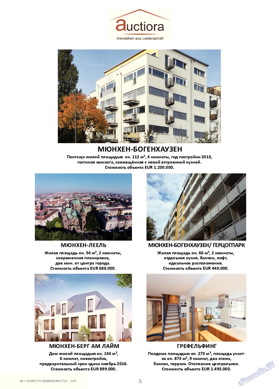 Мюнхен-сити (журнал). 2016 год, номер 1, стр. 21