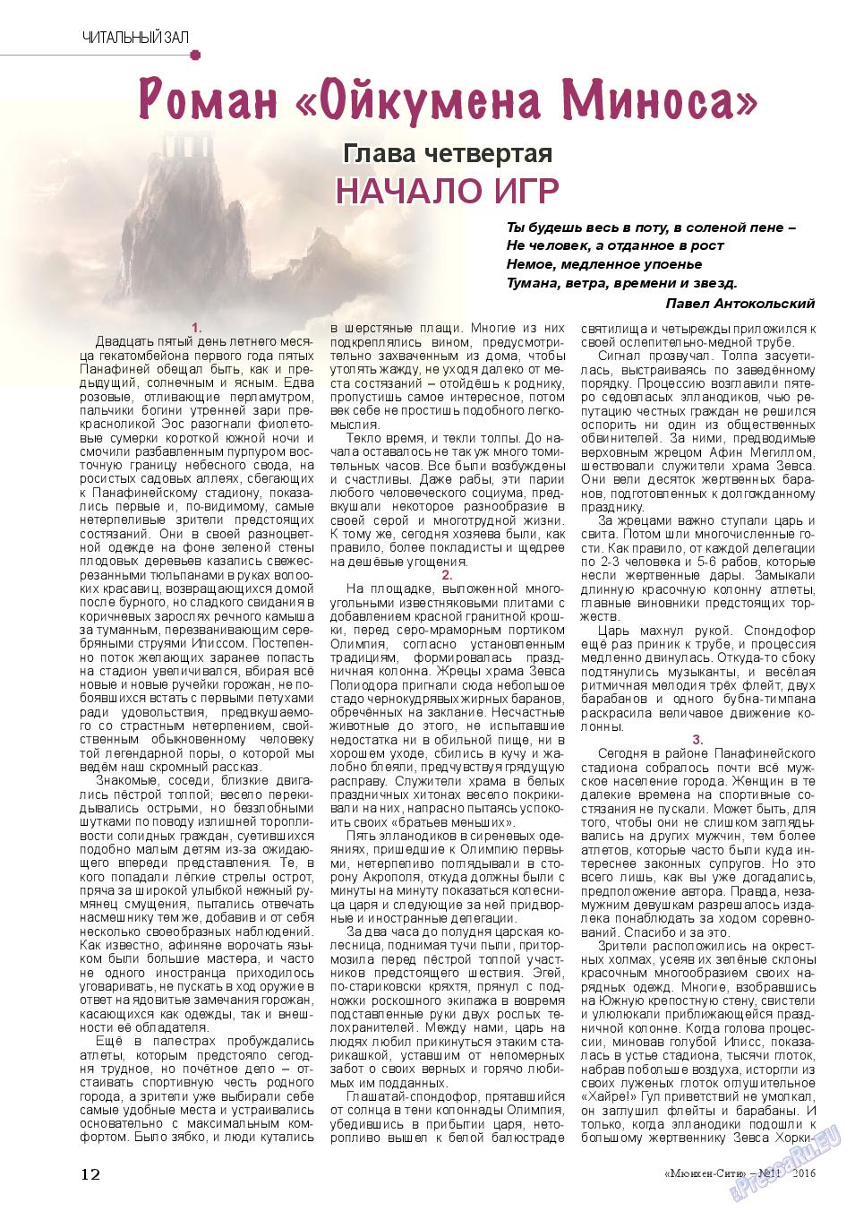 Мюнхен-сити (журнал). 2016 год, номер 11, стр. 12