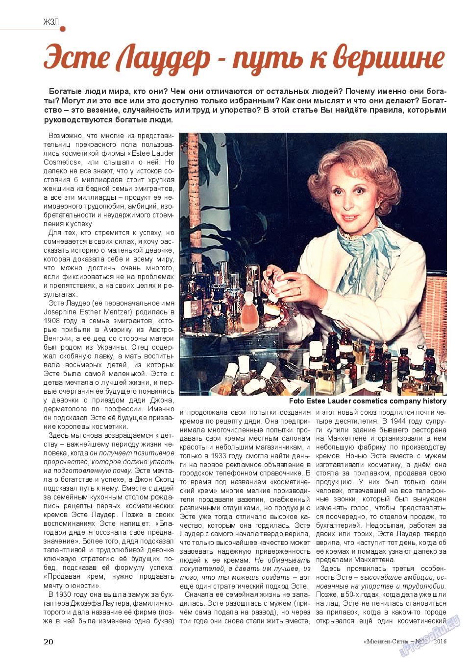 Мюнхен-сити (журнал). 2016 год, номер 11, стр. 20
