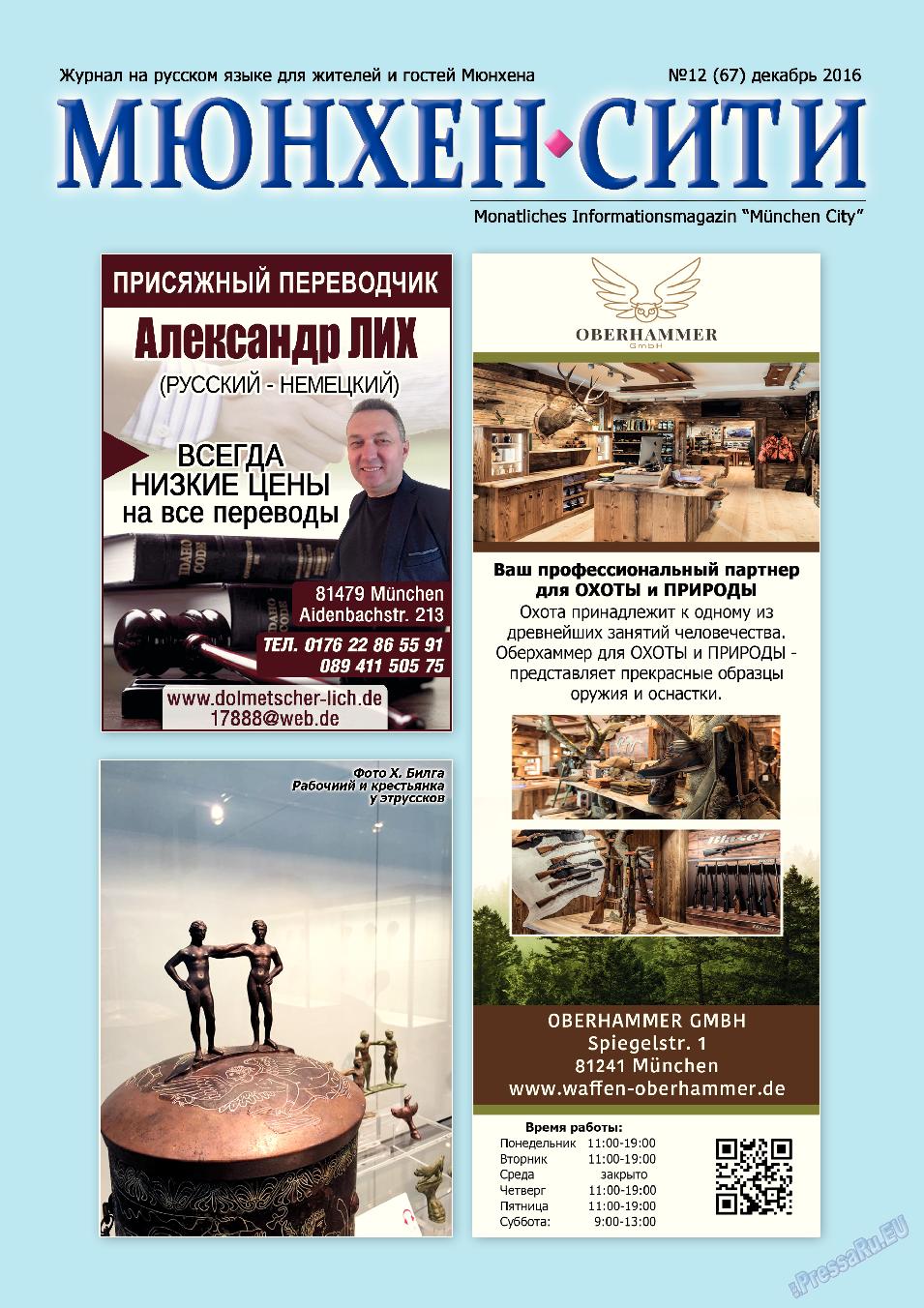Мюнхен-сити (журнал). 2016 год, номер 12, стр. 1