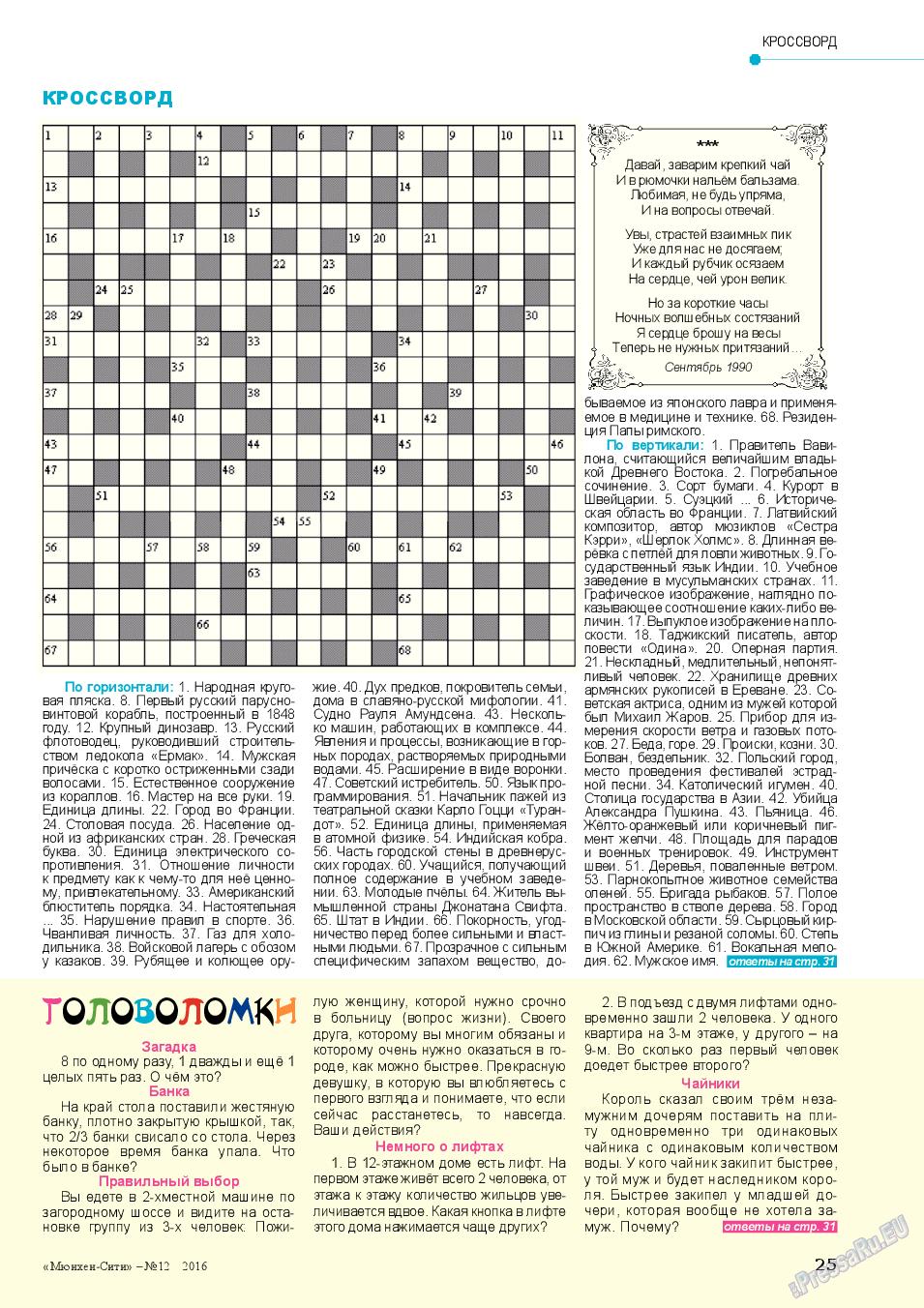 Мюнхен-сити (журнал). 2016 год, номер 12, стр. 25