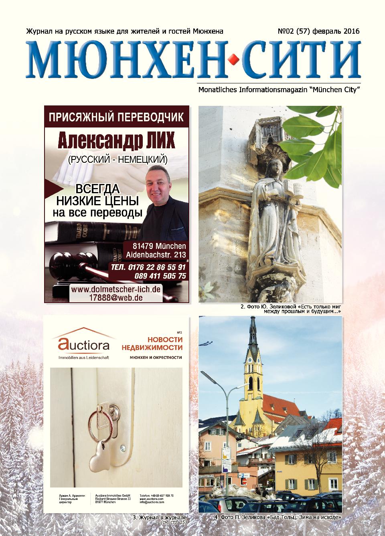 Мюнхен-сити (журнал). 2016 год, номер 2, стр. 1