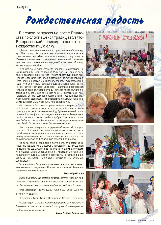Мюнхен-сити (журнал). 2016 год, номер 2, стр. 6