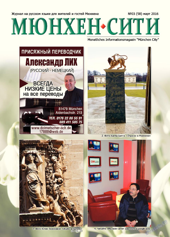 Мюнхен-сити (журнал). 2016 год, номер 3, стр. 1