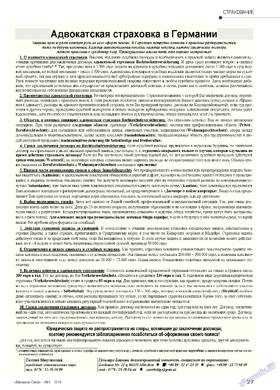 Мюнхен-сити (журнал). 2016 год, номер 3, стр. 27