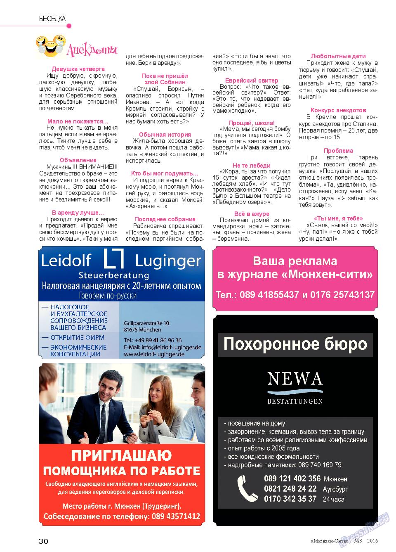 Мюнхен-сити (журнал). 2016 год, номер 3, стр. 30