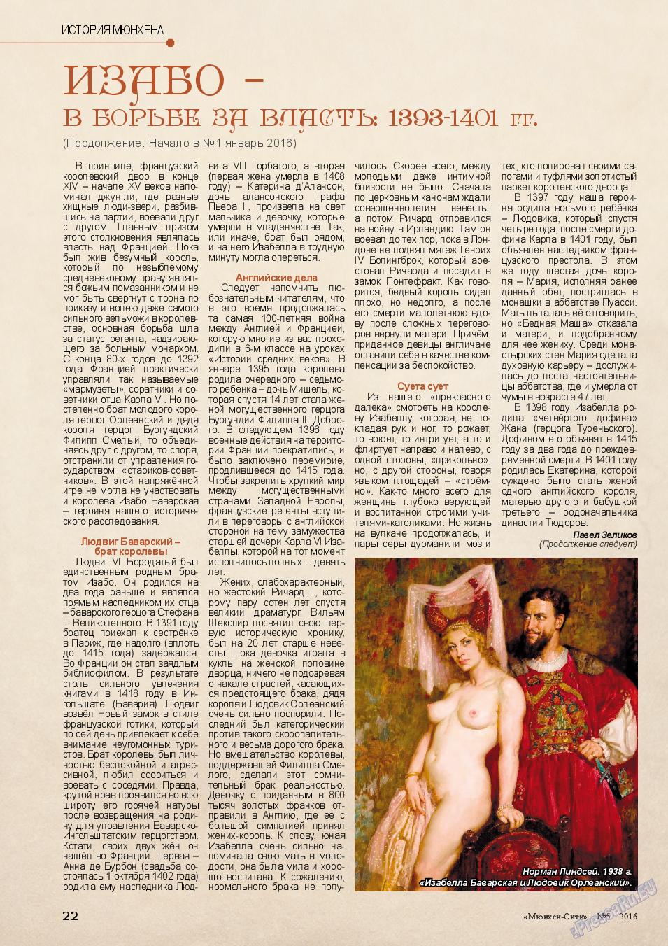 Мюнхен-сити (журнал). 2016 год, номер 5, стр. 22