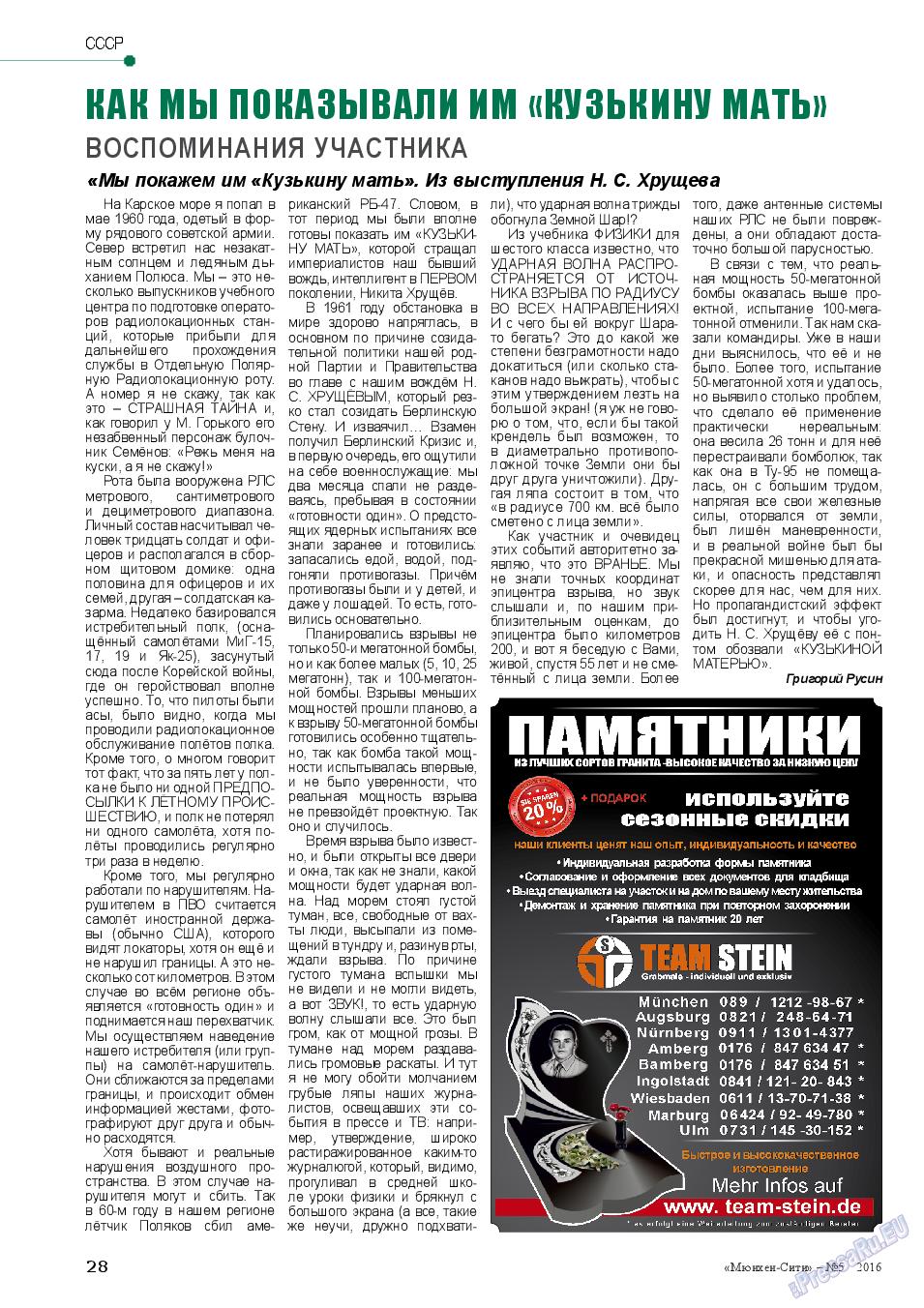 Мюнхен-сити (журнал). 2016 год, номер 5, стр. 28