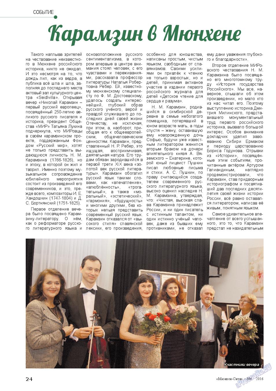 Мюнхен-сити (журнал). 2016 год, номер 6, стр. 24