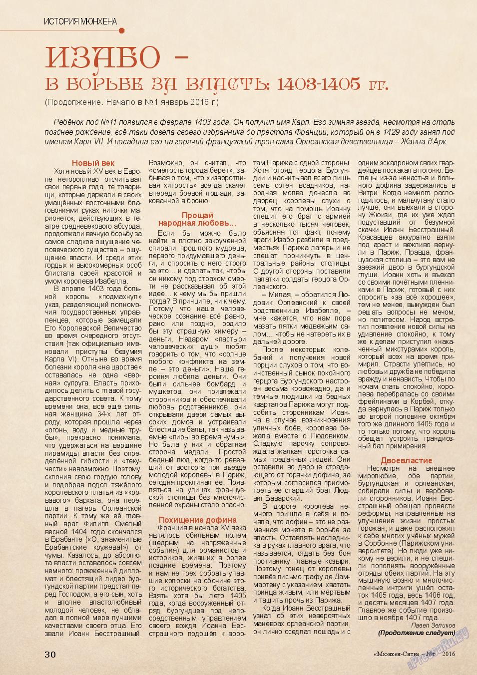 Мюнхен-сити (журнал). 2016 год, номер 6, стр. 30