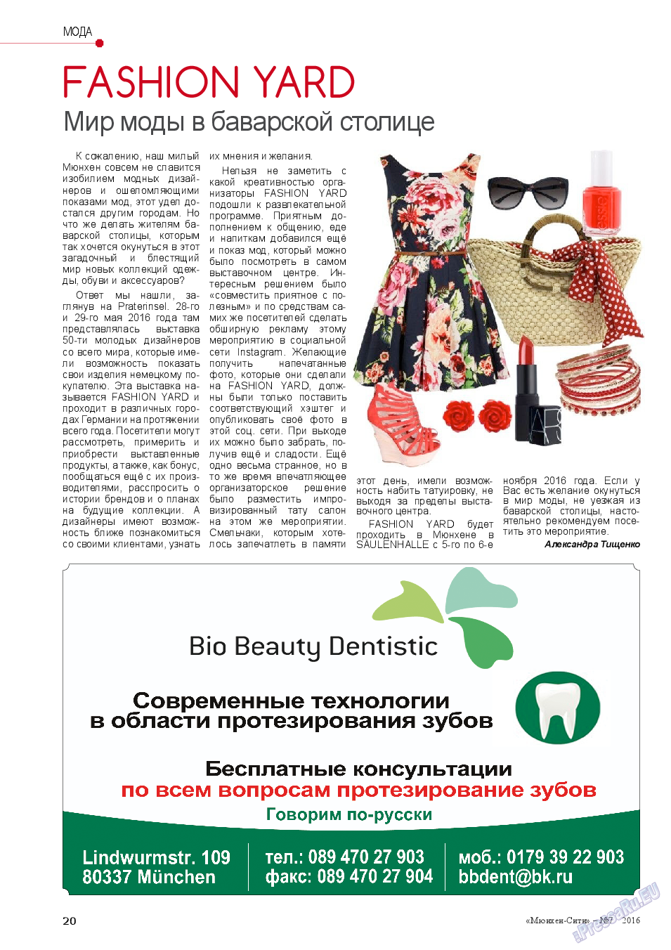 Мюнхен-сити (журнал). 2016 год, номер 7, стр. 20