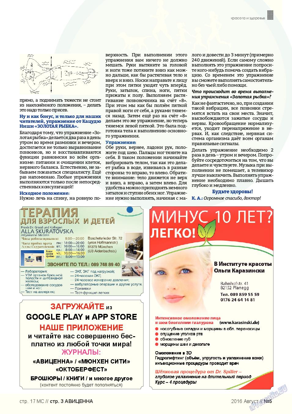 Мюнхен-сити (журнал). 2016 год, номер 8, стр. 17