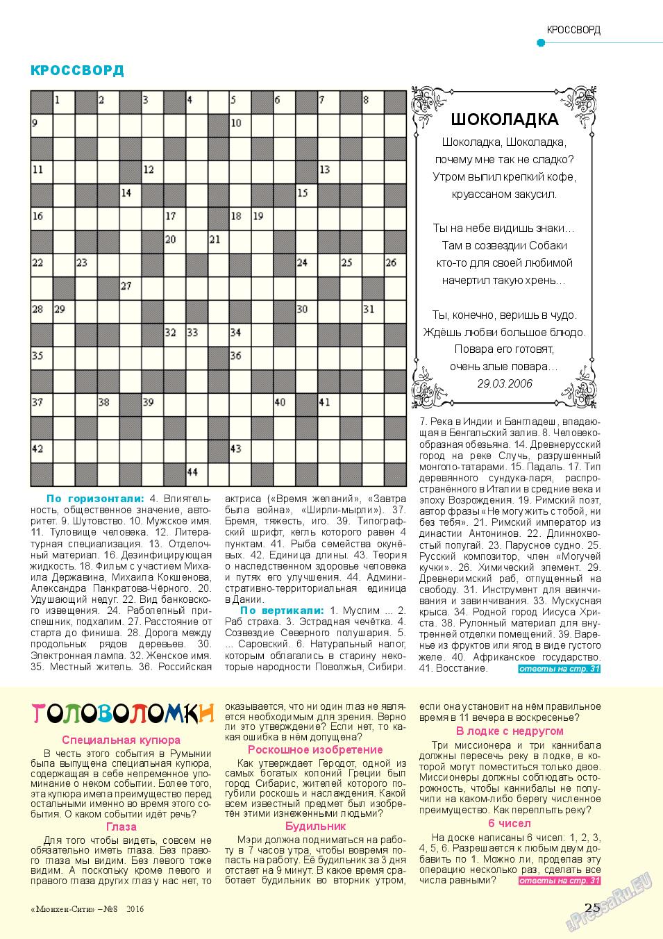 Мюнхен-сити (журнал). 2016 год, номер 8, стр. 25