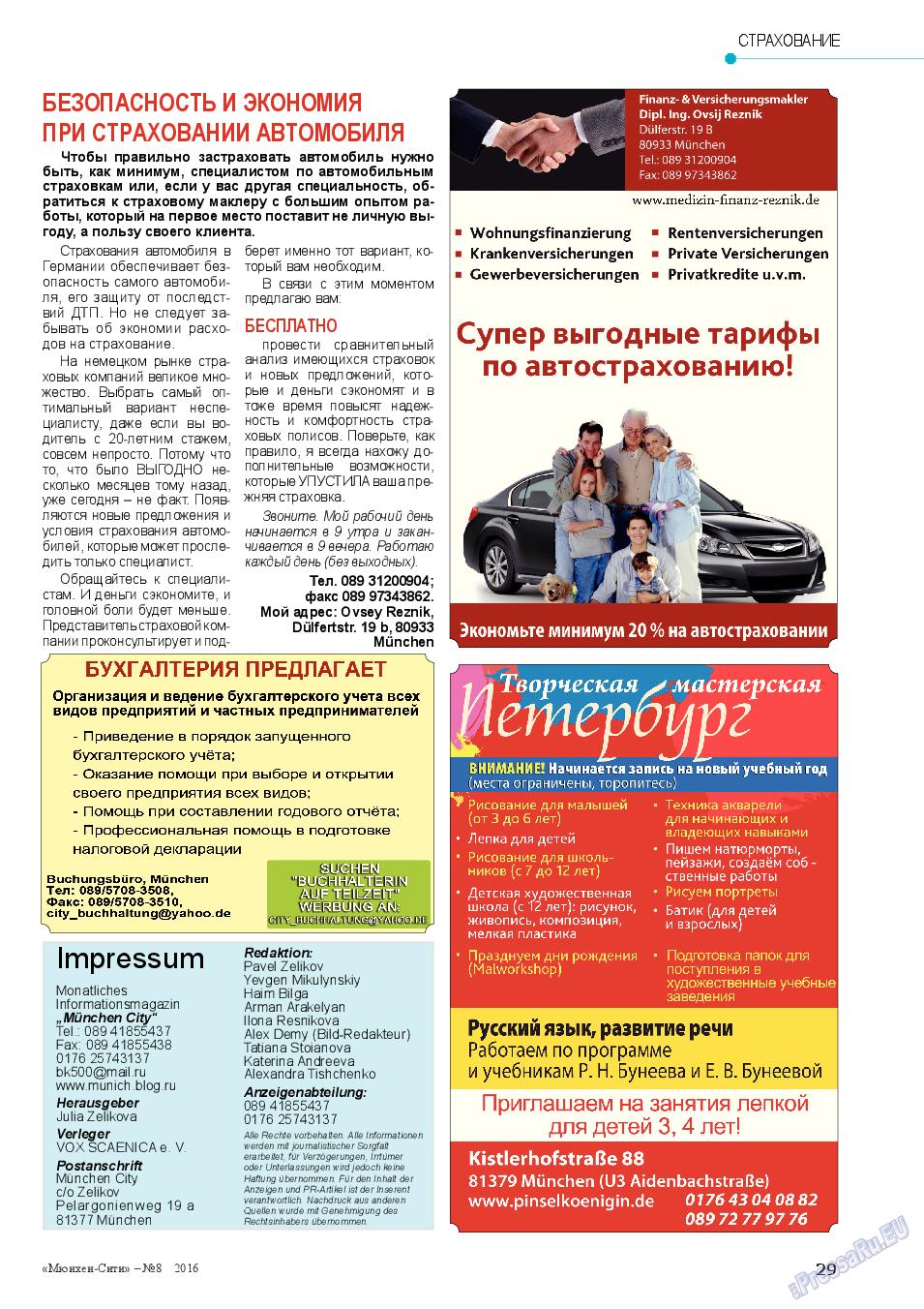 Мюнхен-сити (журнал). 2016 год, номер 8, стр. 29