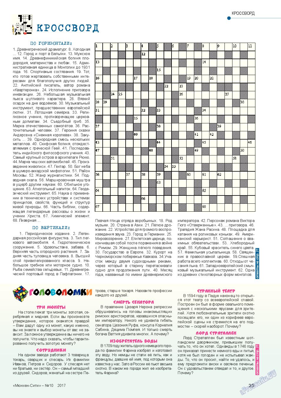 Мюнхен-сити (журнал). 2017 год, номер 10, стр. 25