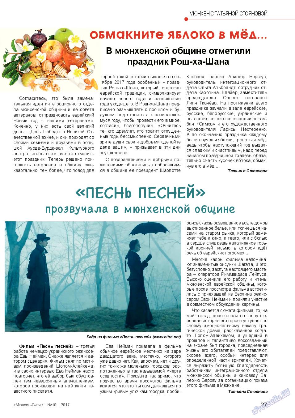 Мюнхен-сити (журнал). 2017 год, номер 10, стр. 27