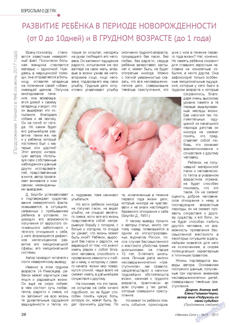Мюнхен-сити (журнал). 2017 год, номер 10, стр. 28