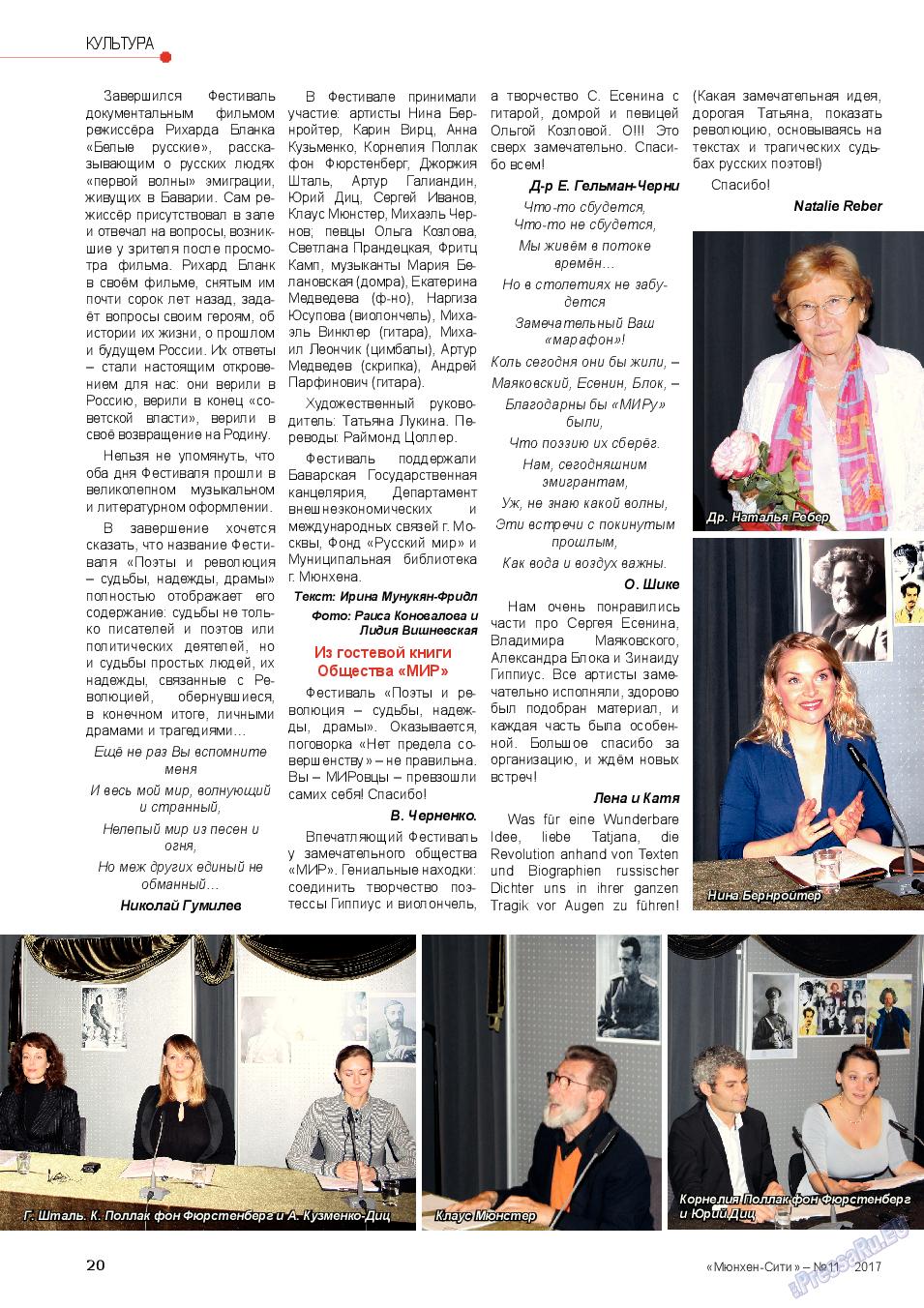 Мюнхен-сити (журнал). 2017 год, номер 11, стр. 20