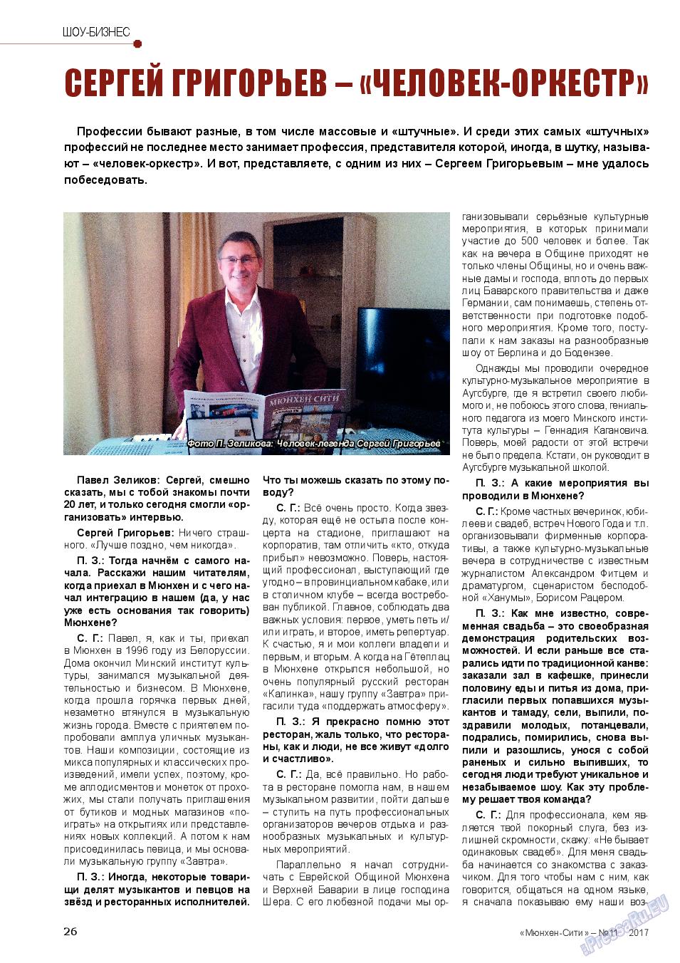 Мюнхен-сити (журнал). 2017 год, номер 11, стр. 26